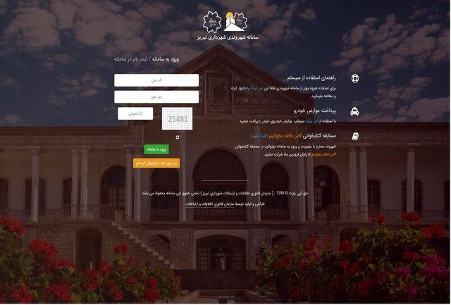 سامانه «شهروندسپاری» پل ارتباطی شهروندان و شهرداری