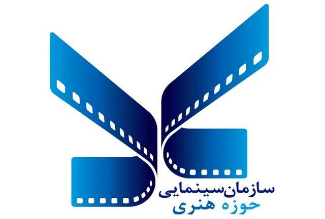 احکام انتصاب از سوی  در سازمان سینمایی حوزه هنری