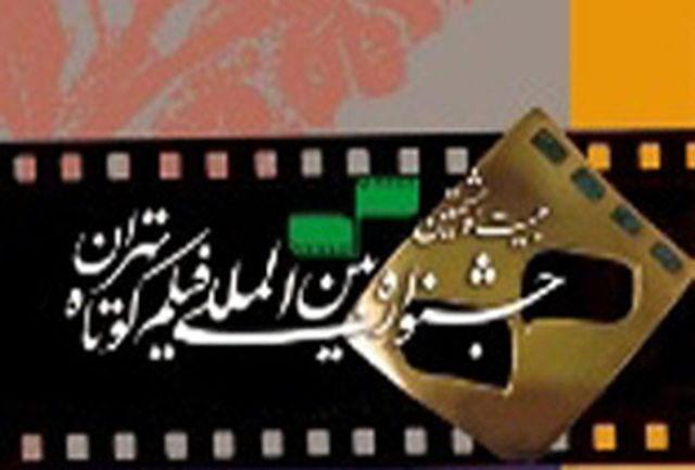 معرفی هیات انتخاب بخش مستند جشنواره فیلم كوتاه