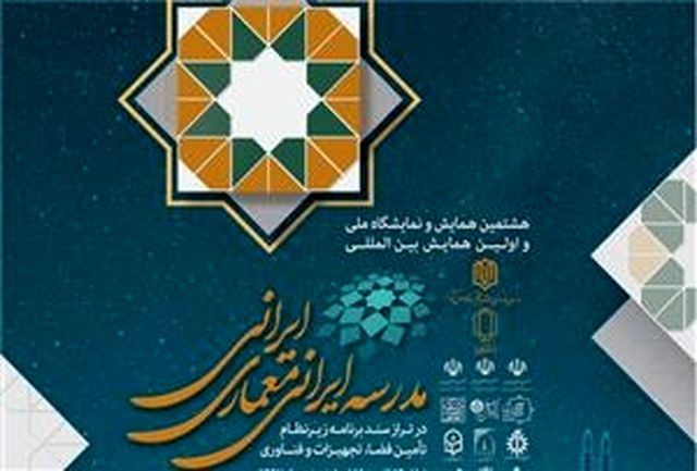 """هشتمین همایش ملی و اولین همایش بین المللی """"مدرسه ایرانی معماری ایرانی"""""""