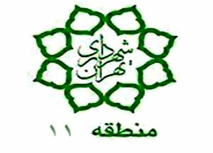 شهرداری منطقه 11 رتبه برتر بهداشت ، ایمنی و محیط زیست را در شهر تهران کسب کرد