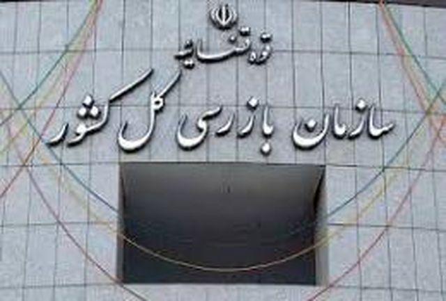 مجلس برای استفاده از نیروهای بازنشسته در سازمان بازرسی کل کشور مجوز صادر کرد