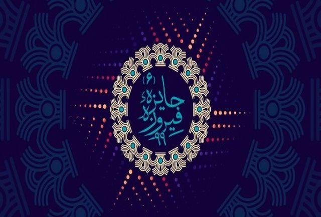 """دومین جشنواره""""جایزه فیروزه"""" خوزستان برگزار خواهد شد"""