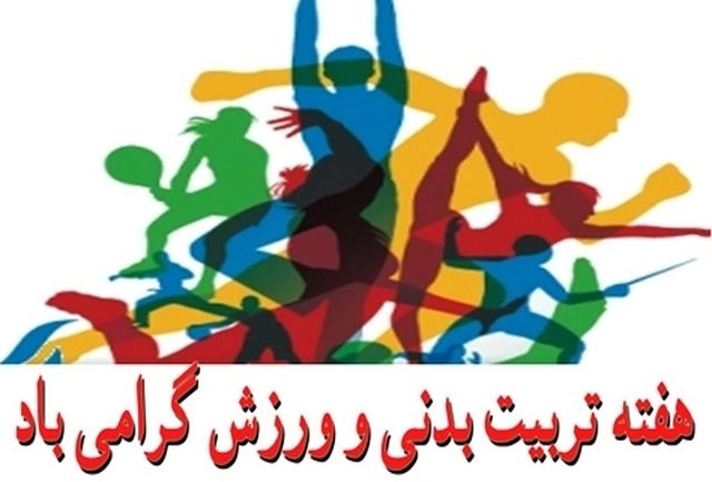 پیام تبریک مدیرکل ورزش و جوانان استان ایلام به مناسبت هفته تربیت بدنی ورزش