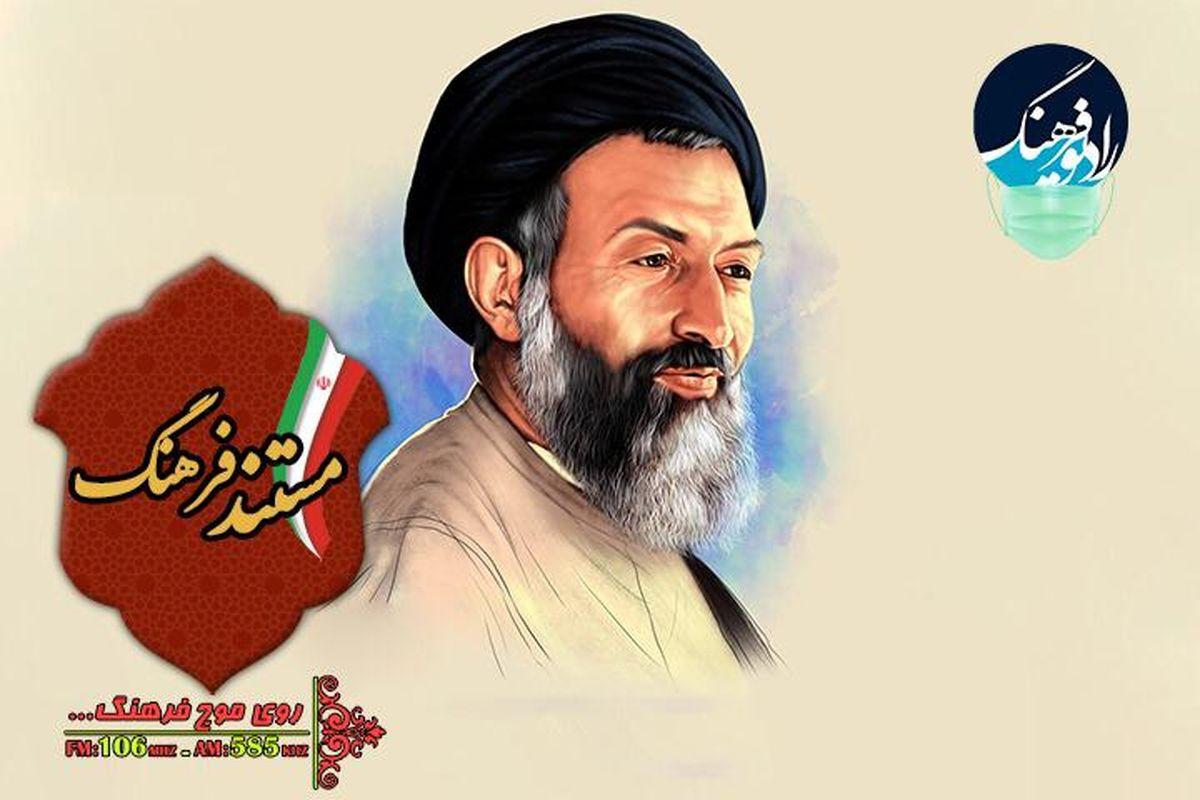 معرفی شخصیت فرهنگی شهید بهشتی در مستند فرهنگ