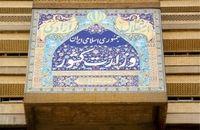 داوطلبان حوزه انتخابیه تهران به فرمانداری مراجعه کنند
