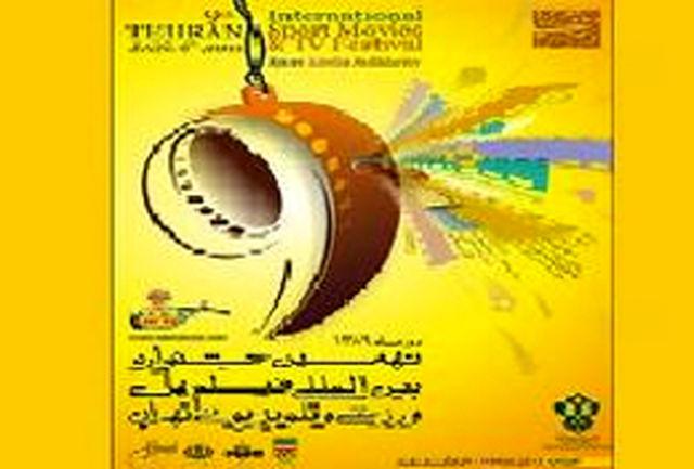 برگزاری بخش نگاه ویژه در نهمین جشنواره فیلمهای ورزشی