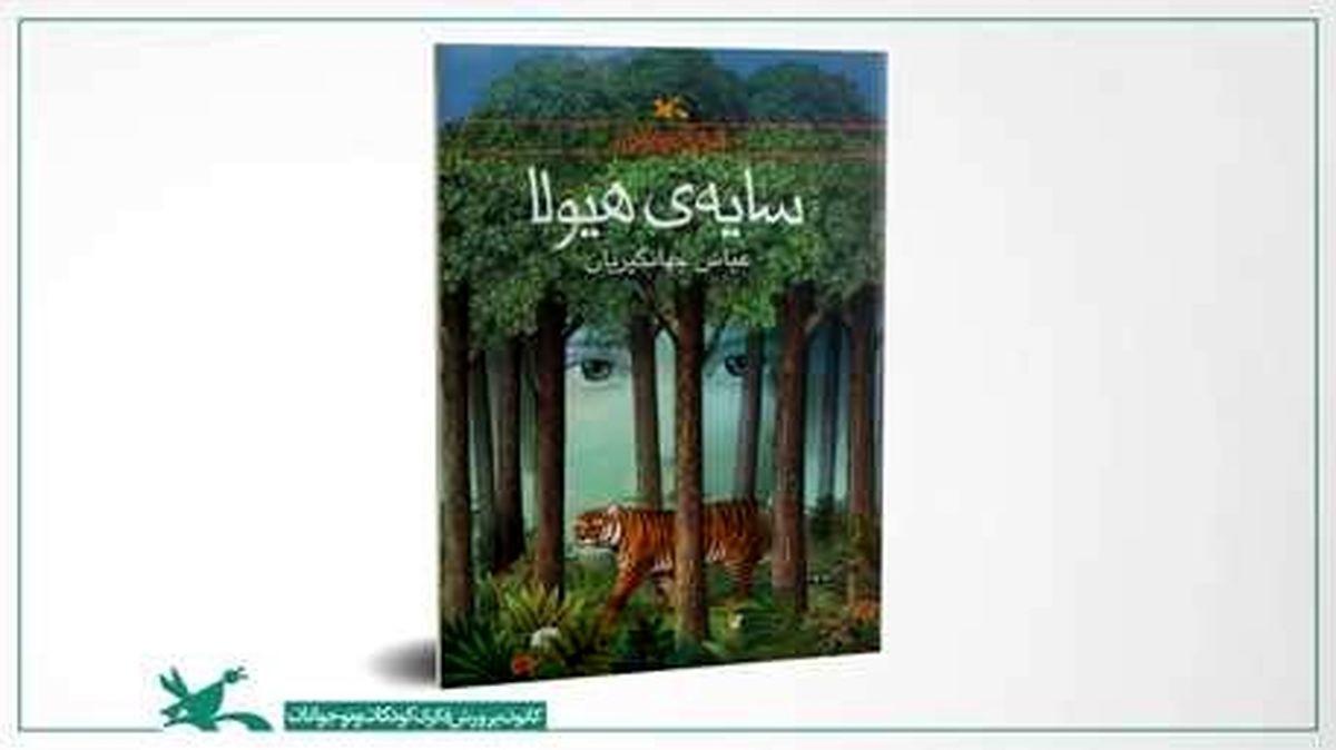 لوح افتخار IBBY برای نویسنده ایرانی