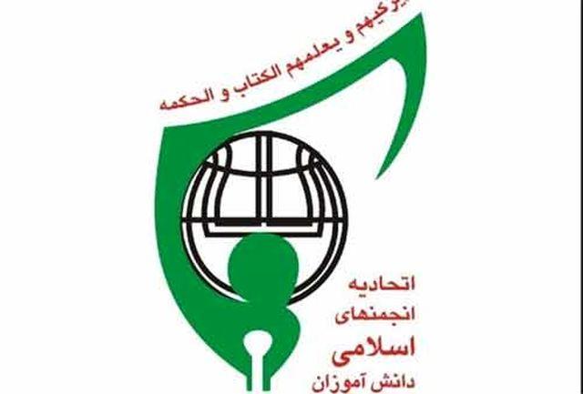 160 انجمن اسلامی در مدارس استان ایلام تشکیل می شود
