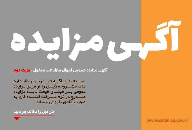 آگهی مزایده عمومی اموال مازاد غیر منقول(نوبت دوم) استانداری آذربایجان غربی