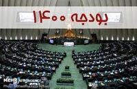 تلاش  نماینده مجلس بر ای رد بودجه 1400!