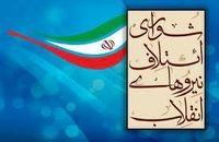 بیانیه شماره ۵ شورای وحدت و ائتلاف نیروهای انقلاب اسلامی خراسان رضوی