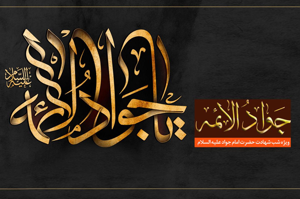 نقش بی بدیل امام جواد(ع) در عبور جامعه شیعی از بحران ها