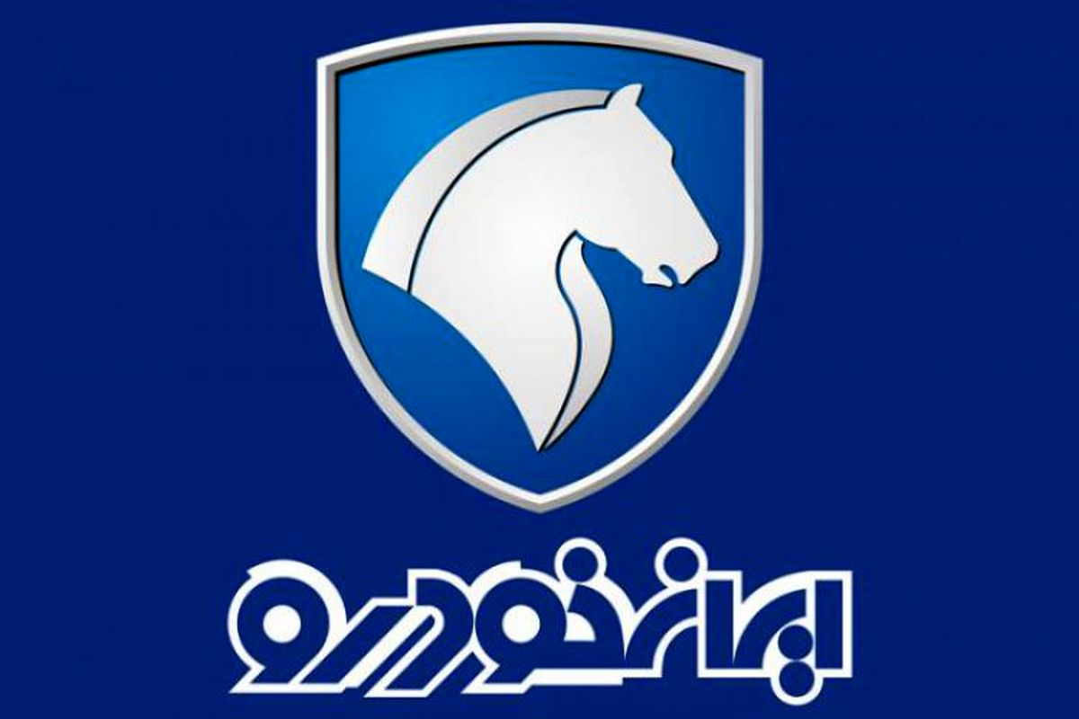 اسامی برندگان مرحله دوم پیش فروش ایران خودرو اعلام شد