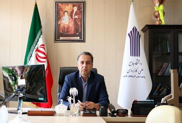 تمدید پذیرش دانشجو در مراکز علمی کاربردی استان آذربایجان غربی تا ۱۶ مهرماه