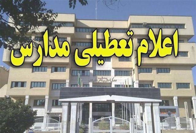 مدارس تهران امروز تعطیل است؟!