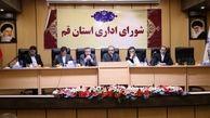 برگزاری شورای اداری استان قم