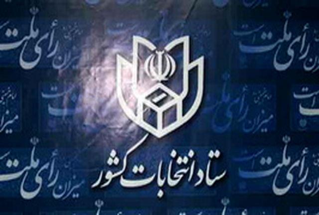 بیش از پنج هزار نفر در انتخابات شوراهای اسلامی روستا و عشایری ثبت نام کردند