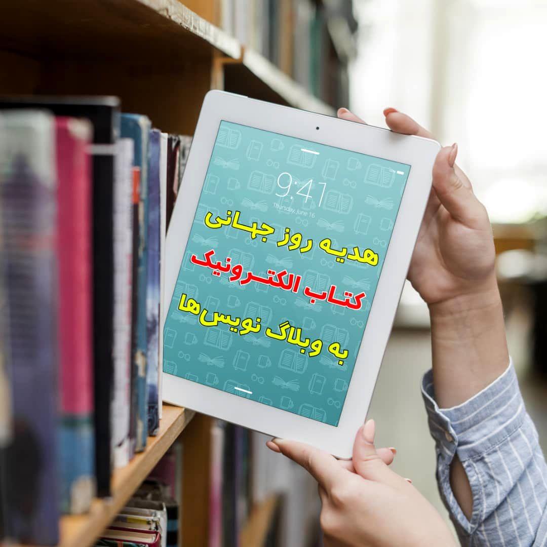 هر وبلاگ، یک کتاب رایگان