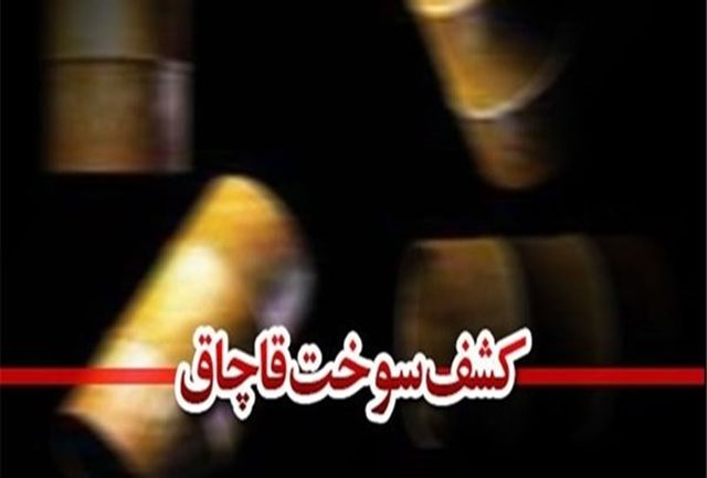 کشف 138 هزار لیتر سوخت قاچاق در سیستان و بلوچستان