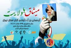 برگزاری همایش بزرگ میثاق با ولایت تکواندوکاران تهران