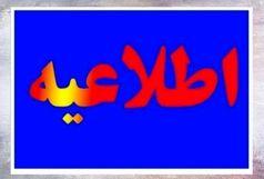 کلیه مسابقات ورزشی سراسر استان لغو شد