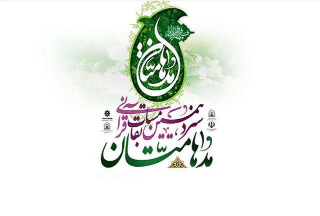 مرحله استانی سیزدهمین دوره مسابقات قرآنی«مدهامتان» در زنجان اجرا می شود