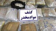 کشف قریب به ۲ تن موادمخدر در جنوب شرق کشور/ سه قاچاقچی دستگیر شدند