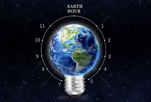 خاموشی ساختمانهای اداری صنعت برق در ساعت زمین