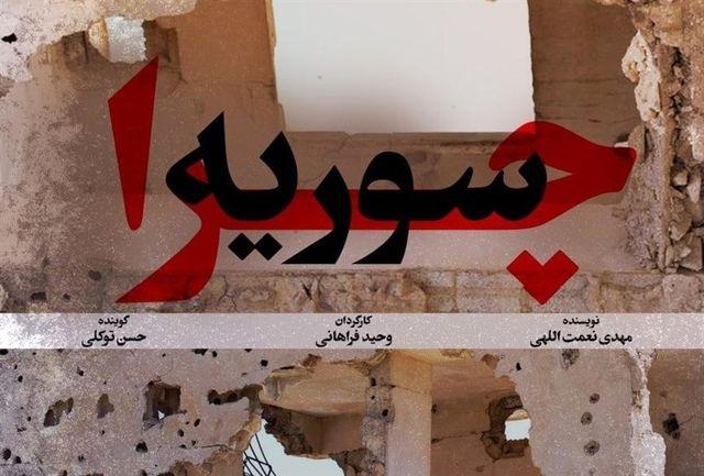 پخش مستند «چرا سوریه» در شبکه یک سیما