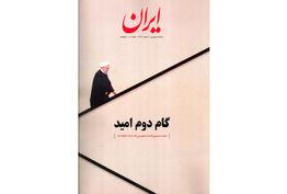 سالنامه نوروزی ایران با عنوان «گام دوم امید» منتشر شد