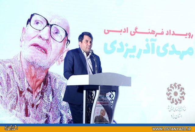 آثار و شخصیت ممتاز آذر یزدی، پشتوانهای برای ایجاد پایگاههای فرهنگی و ادبی در استان است