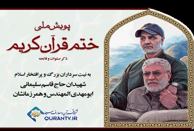 پویش ملی ختم قرآن در سراسر کشور