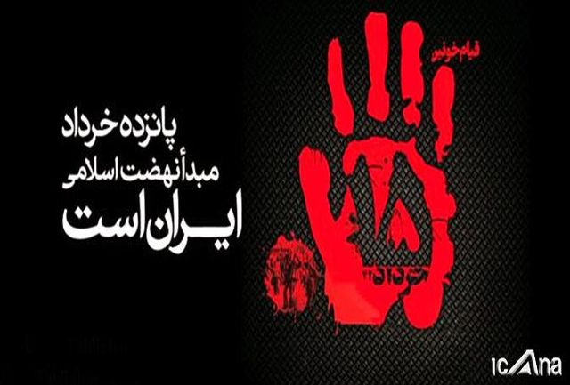 اعلام برنامههای گرامیداشت ایامالله ۱۴ و ۱۵خرداد امسال در اصفهان