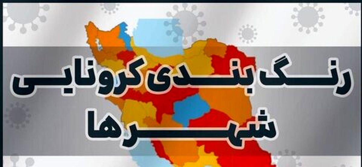 آخرین و جدیدترین رنگ بندی کرونایی استان گیلان در 16 تیرماه 1400