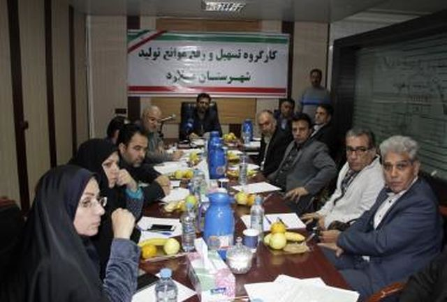 کارگروه تسهیل رفع موانع تولید شهرستان ملارد تشکیل جلسه داد