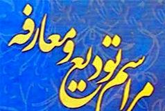 مراسم تودیع و معارفه رئیس سازمان ملی پرورش استعدادهاى درخشان  برگزار شد