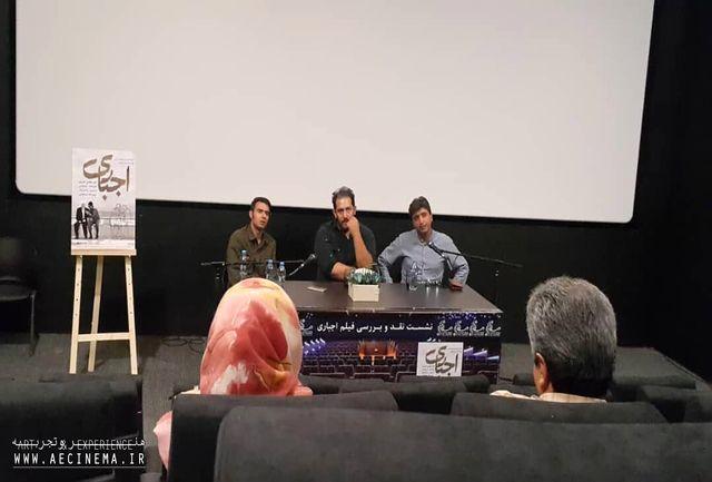 نشست نقد و بررسی فیلم «اجباری» در اصفهان برگزار شد