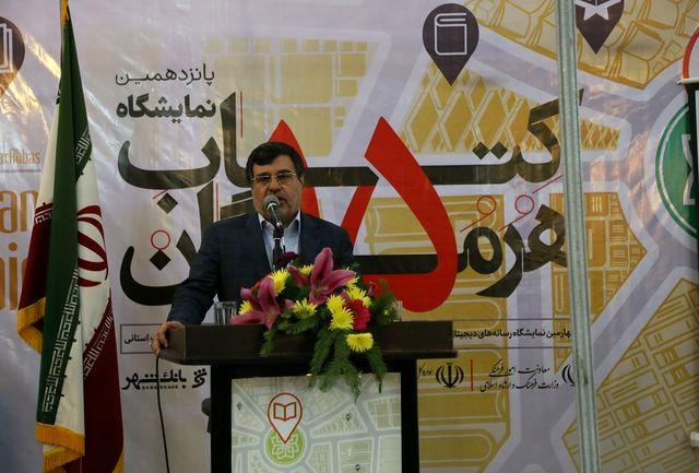 دکتر همتی در آیین افتتاح پانزدهمین نمایشگاه کتاب استان: نمایشگاه کتاب محل عرضه جدیدترین دستاوردهای فکری و اندیشهای است