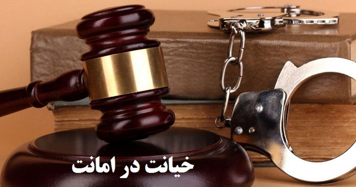خیانت در امانت چیست؟/ مجازات خیانت در امانت به چه شکلی در قوانین جمهوری اسلامی ایران آمده است؟