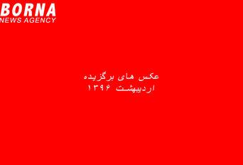 عکس های برگزیده اردیبهشت ۱۳۹۶ خبرگزاری برنا