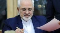 جزئیات نامه ظریف به گوترش در خصوص ایران