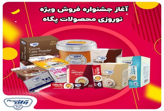 آغاز جشنواره فروش ویژه نوروزی محصولات پگاه