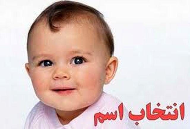 بیشترین اسامی انتخابی برای نوزادان در کردستان چیست؟