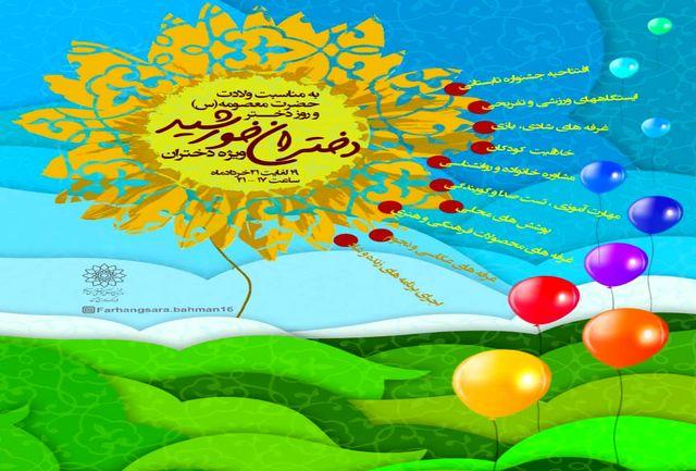برگزاری ویژه برنامه «دختران خورشید» در فرهنگسرای بهمن