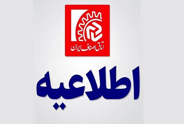 اطلاعیه اتاق اصناف ایران مبنی بر تأکید بر رعایت بیش از ۹۰ درصدی پروتکلها توسط اصناف