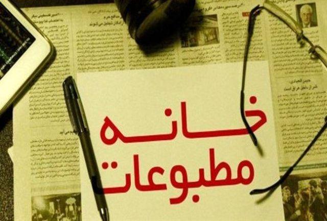 مشارکت فعال اعضای خانه مطبوعات اصفهان در کمیته های خانه مطبوعات ایران