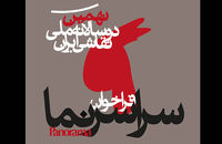 نهمین دوسالانه ملی نقاشی ایران فراخوان داد