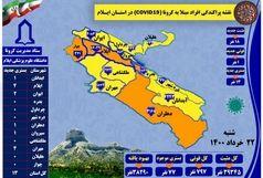 آخرین و جدیدترین آمار کرونایی در استان ایلام تا 22 خرداد 1400