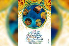 آمار فروش فیلم ها در جشنواره کودک